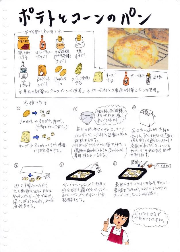 f:id:umenomi-gakuen:20161030152205j:plain