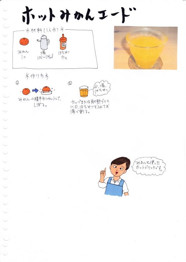 f:id:umenomi-gakuen:20161030162129j:plain