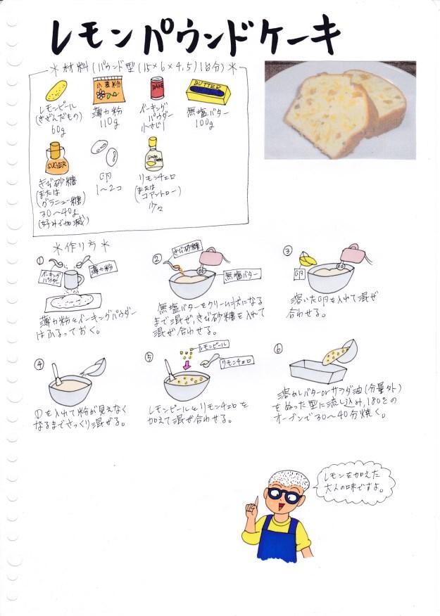 f:id:umenomi-gakuen:20161030174025j:plain