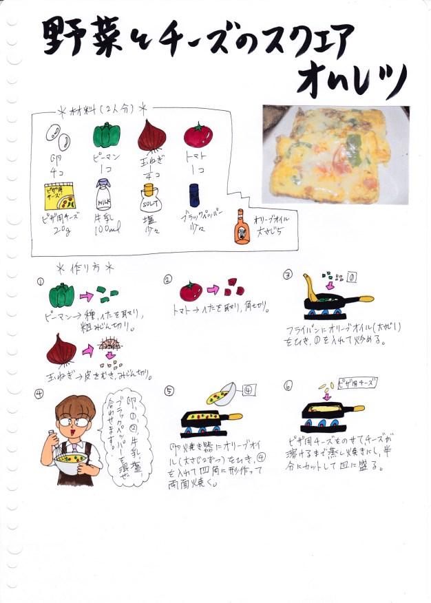 f:id:umenomi-gakuen:20161030203906j:plain