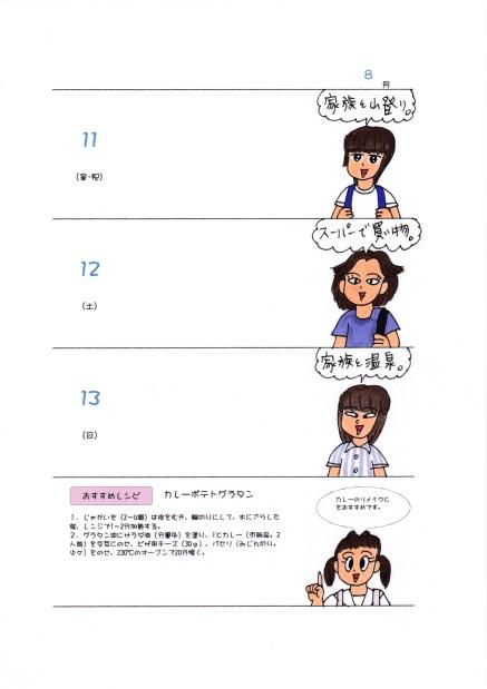 f:id:umenomi-gakuen:20161105164547j:plain
