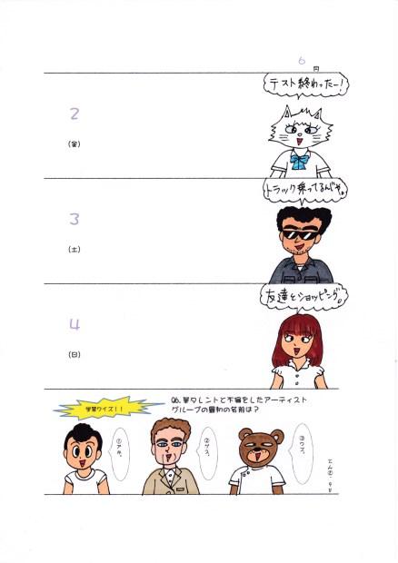 f:id:umenomi-gakuen:20161105164803j:plain