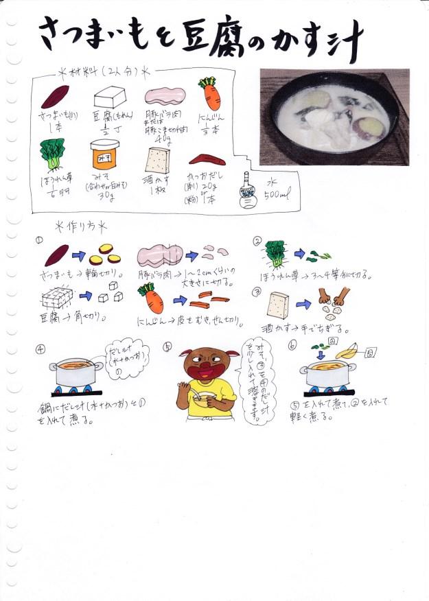 f:id:umenomi-gakuen:20161129202756j:plain