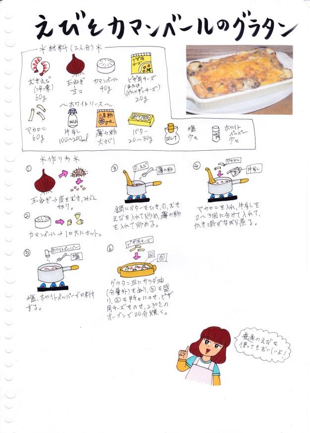 f:id:umenomi-gakuen:20161129203827j:plain
