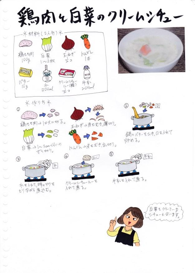f:id:umenomi-gakuen:20161130112525j:plain