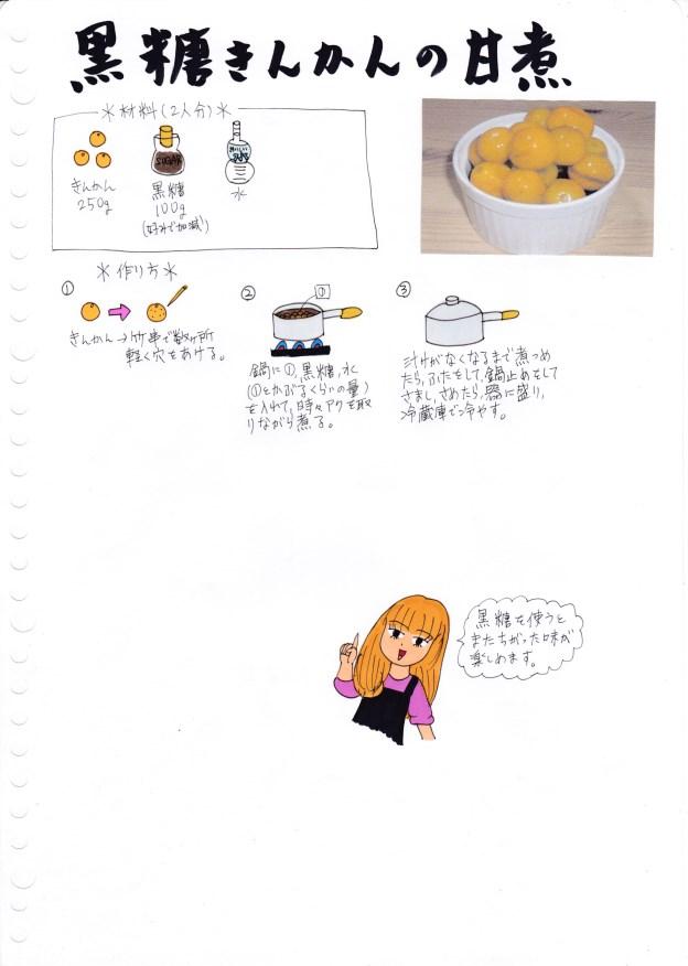 f:id:umenomi-gakuen:20161130124117j:plain