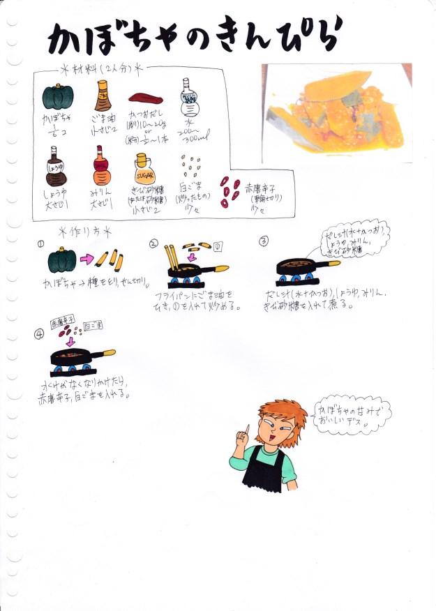 f:id:umenomi-gakuen:20161130150619j:plain