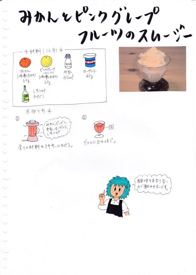 f:id:umenomi-gakuen:20161130151636j:plain