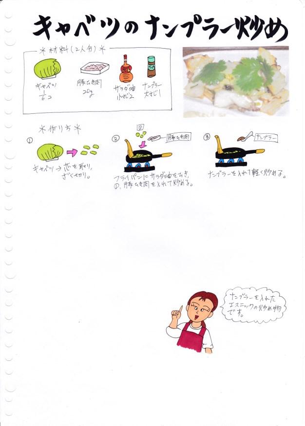 f:id:umenomi-gakuen:20161130174329j:plain