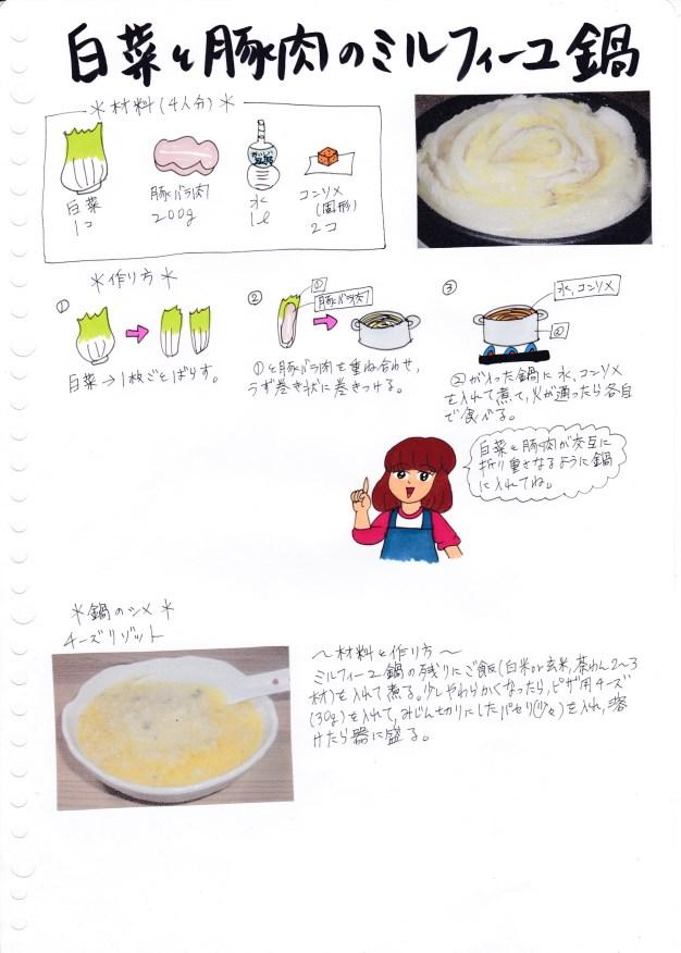 f:id:umenomi-gakuen:20161130183605j:plain