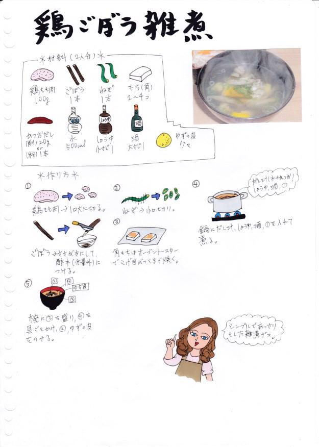 f:id:umenomi-gakuen:20161130190941j:plain