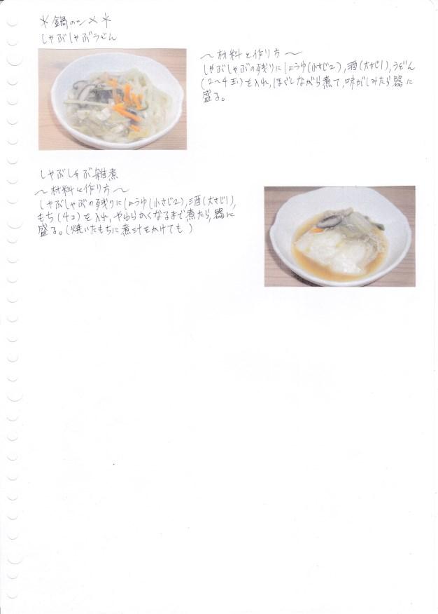 f:id:umenomi-gakuen:20161229171526j:plain