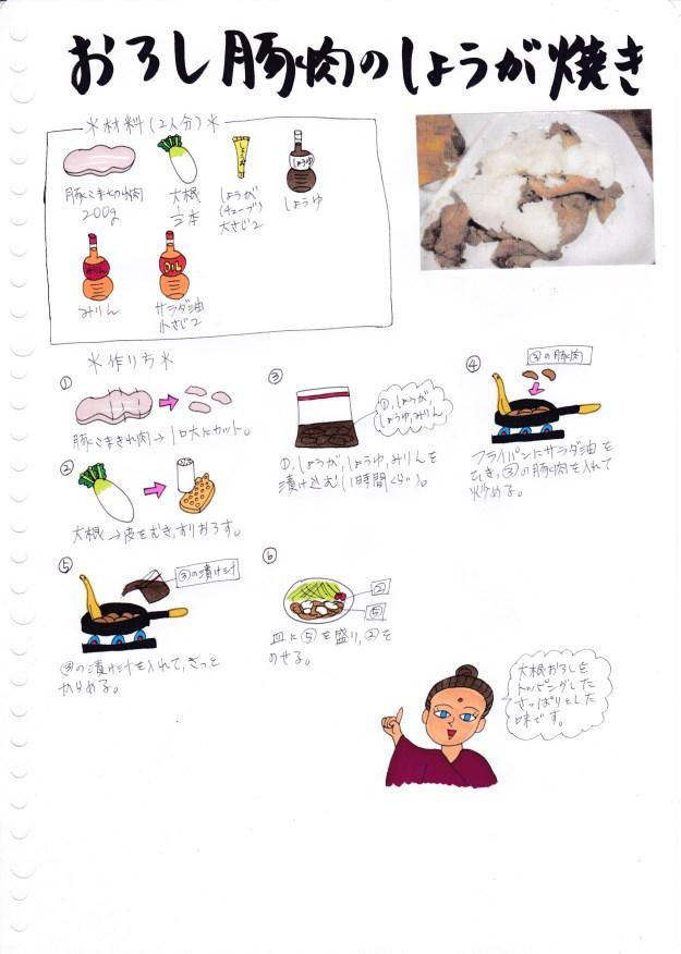 f:id:umenomi-gakuen:20161229212210j:plain