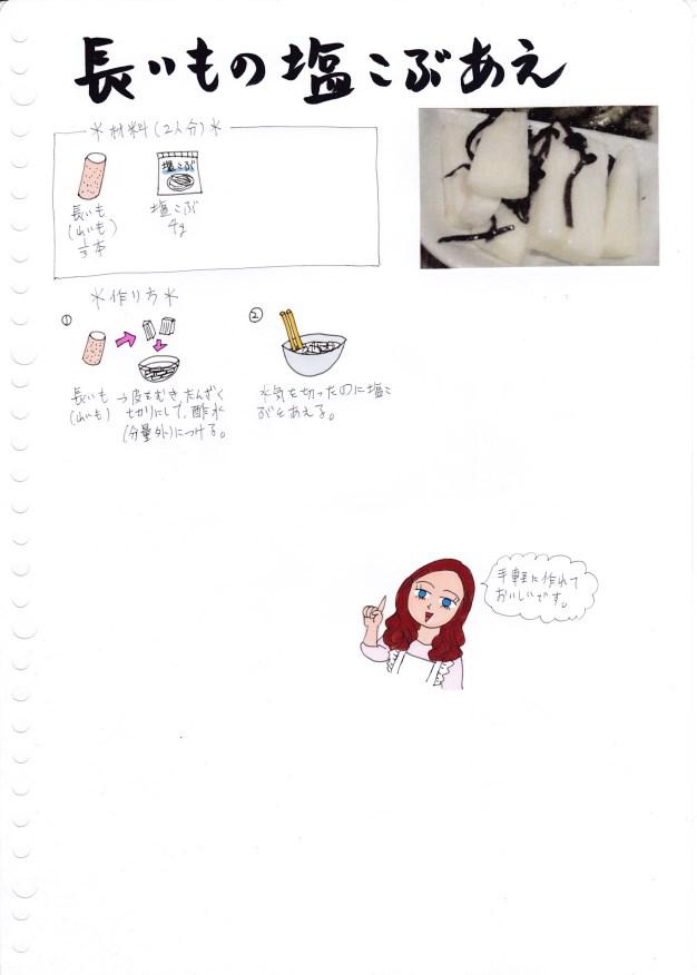 f:id:umenomi-gakuen:20161230181629j:plain