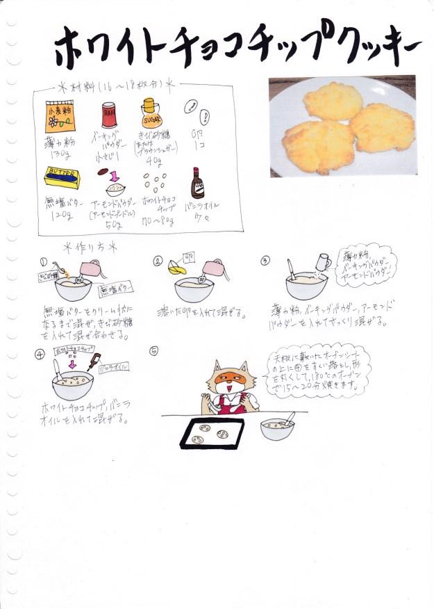 f:id:umenomi-gakuen:20161230182539j:plain