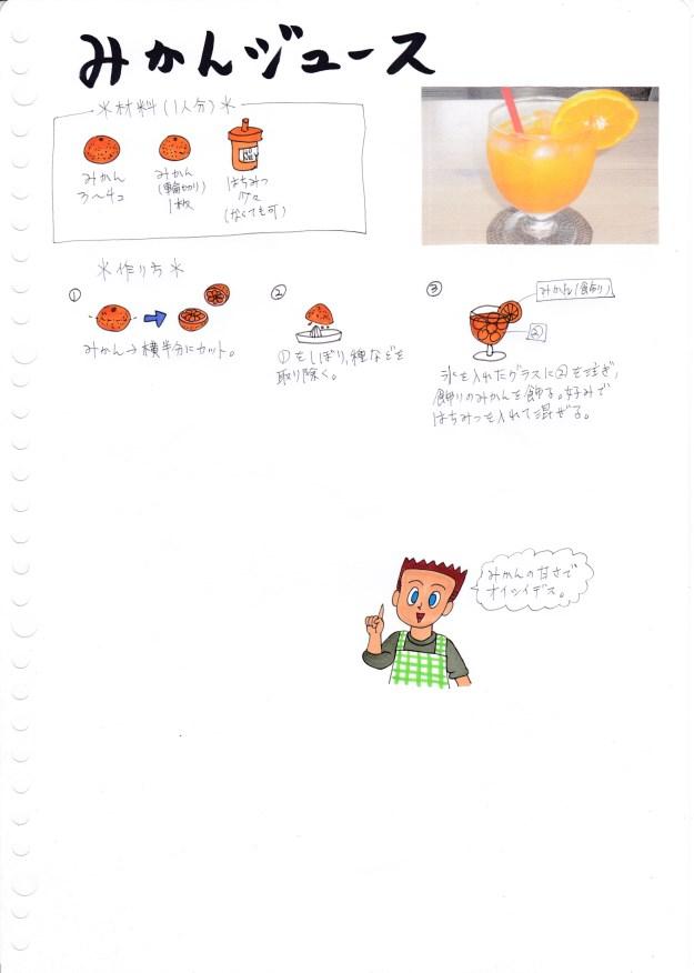 f:id:umenomi-gakuen:20161230212941j:plain
