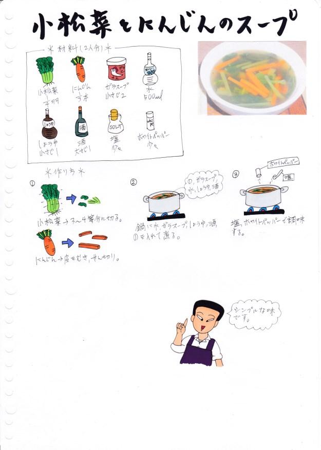f:id:umenomi-gakuen:20161230214513j:plain