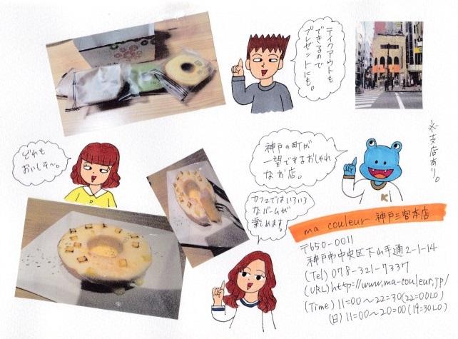 f:id:umenomi-gakuen:20170120204646j:plain