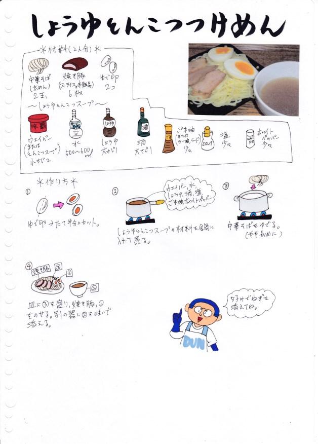 f:id:umenomi-gakuen:20170129104415j:plain