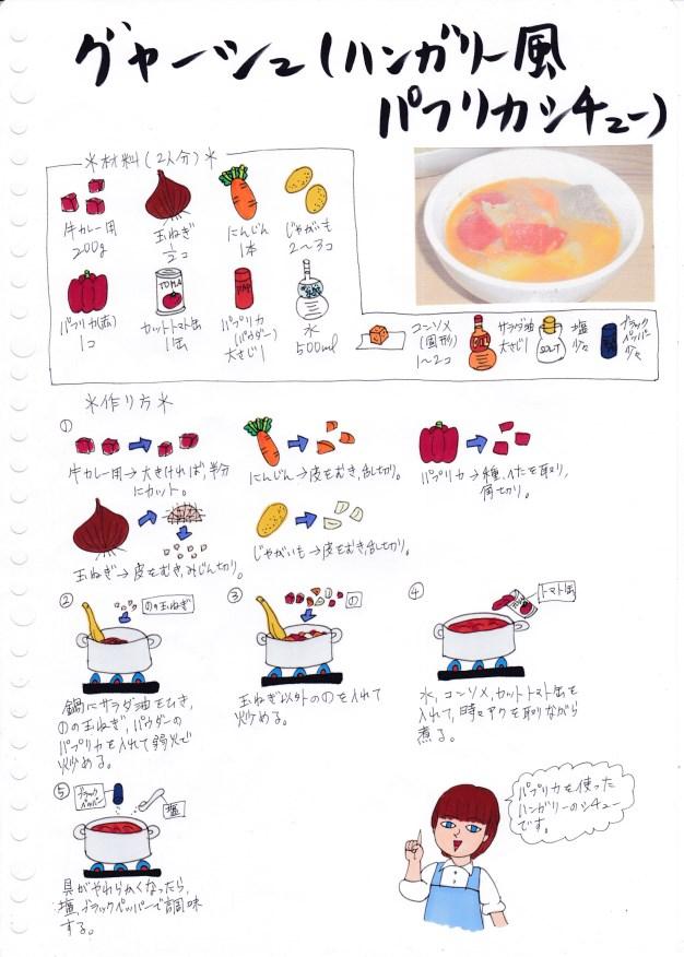 f:id:umenomi-gakuen:20170129112851j:plain