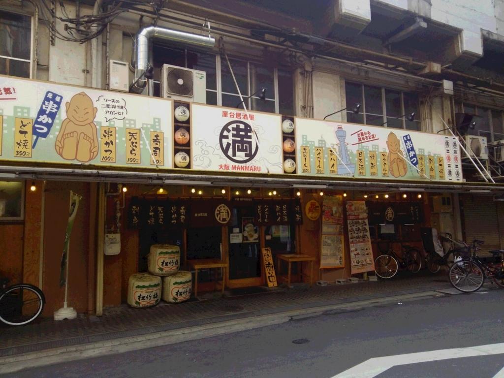 f:id:umenomi-gakuen:20170203114537j:plain