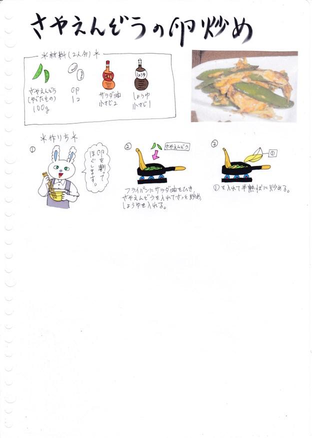 f:id:umenomi-gakuen:20170227184446j:plain