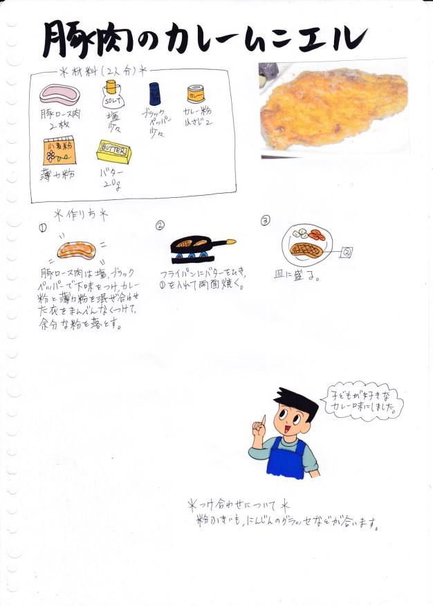 f:id:umenomi-gakuen:20170228013523j:plain