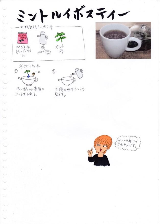 f:id:umenomi-gakuen:20170228035140j:plain
