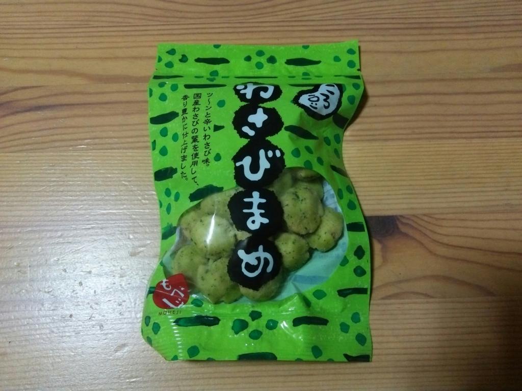 f:id:umenomi-gakuen:20170326175709j:plain