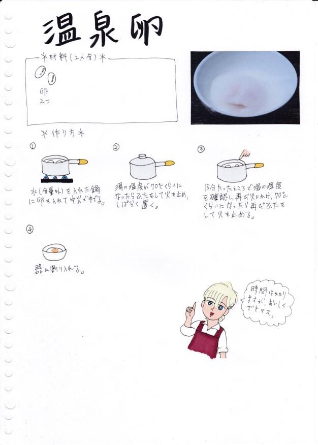 f:id:umenomi-gakuen:20170327211920j:plain