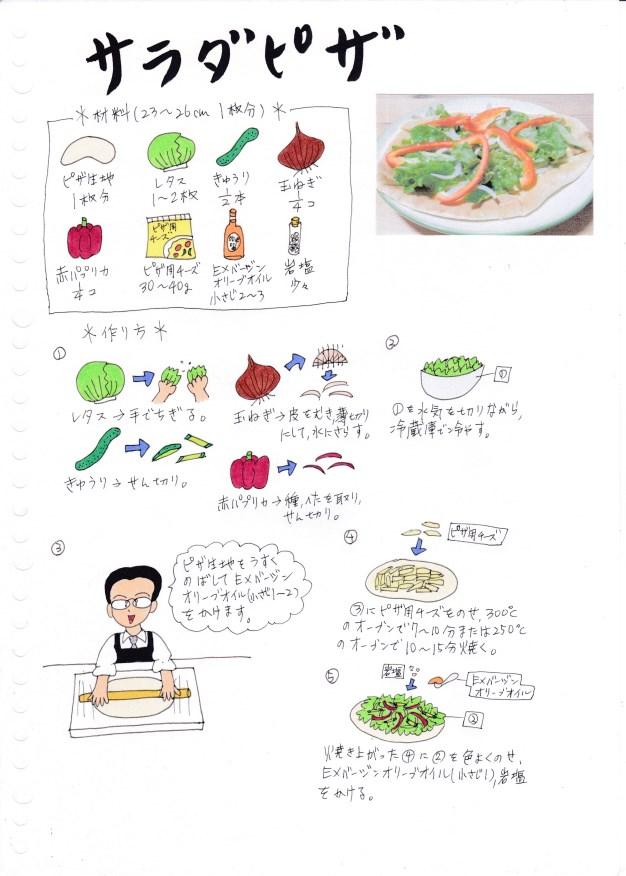 f:id:umenomi-gakuen:20170328164943j:plain