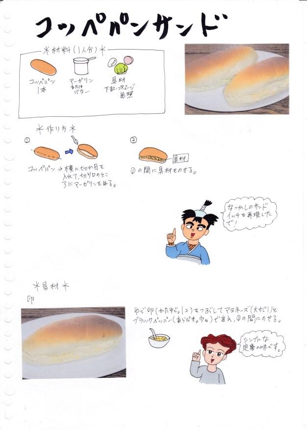 f:id:umenomi-gakuen:20170328172900j:plain