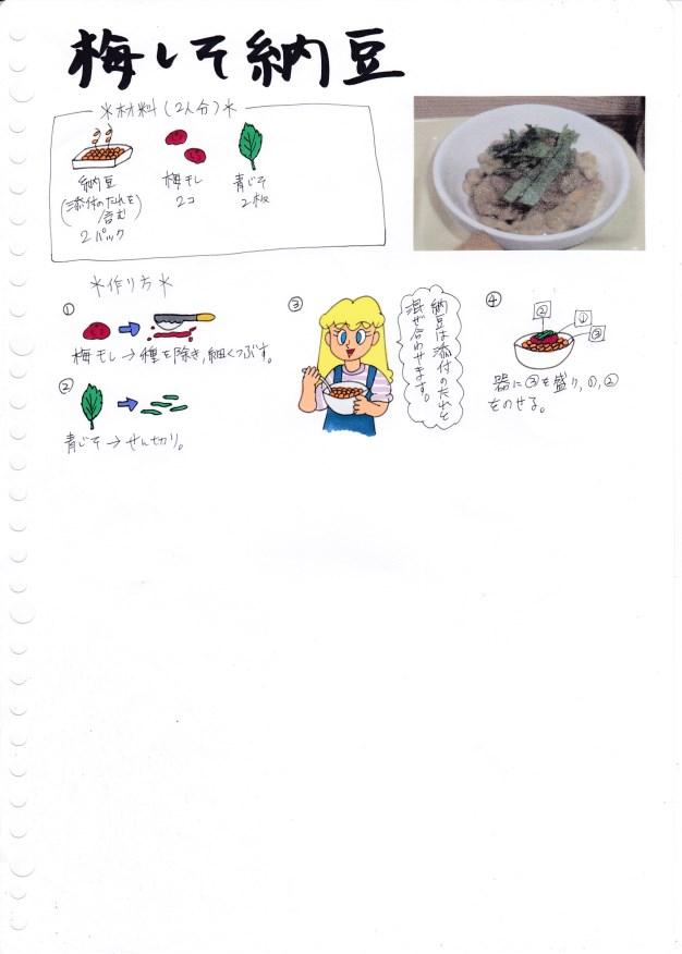 f:id:umenomi-gakuen:20170330182538j:plain