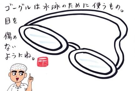 f:id:umenomi-gakuen:20170523211646j:plain