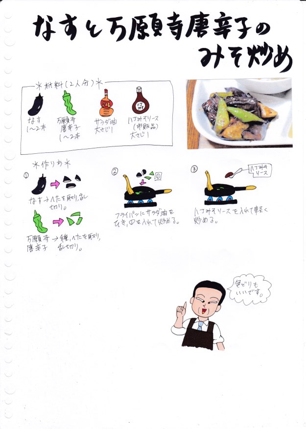 f:id:umenomi-gakuen:20170527174115j:plain