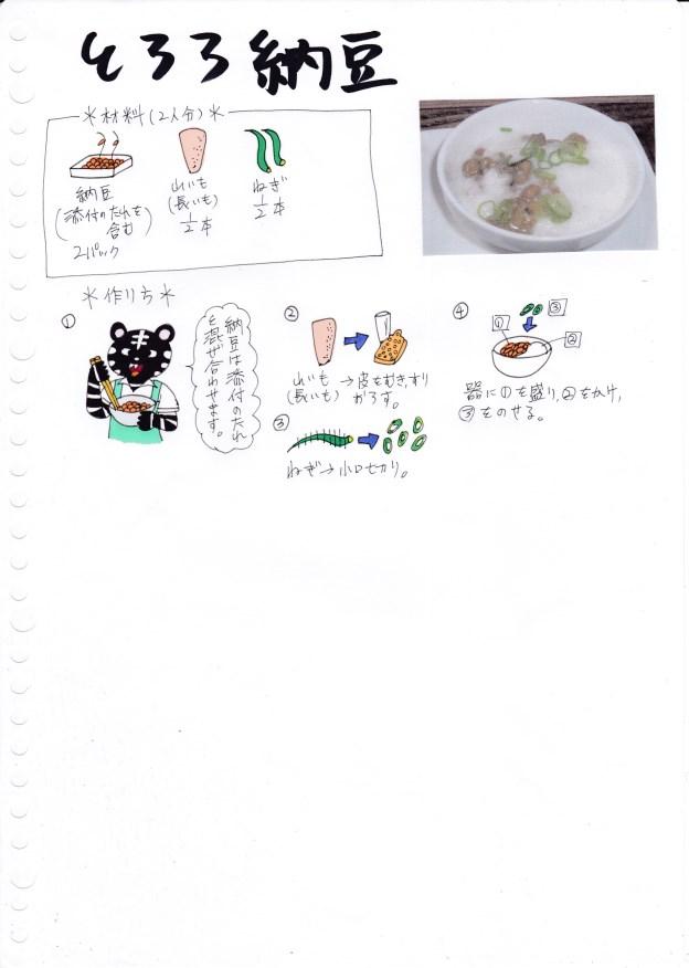 f:id:umenomi-gakuen:20170530005203j:plain