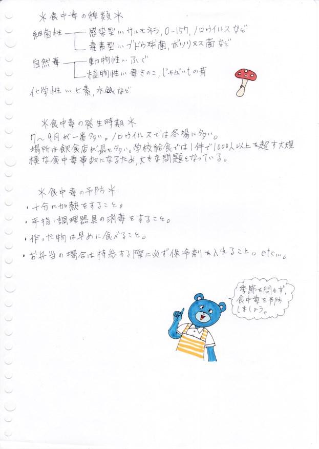 f:id:umenomi-gakuen:20170618183117j:plain