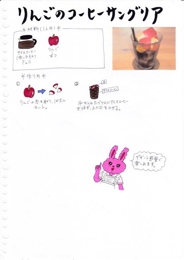 f:id:umenomi-gakuen:20170622211823j:plain