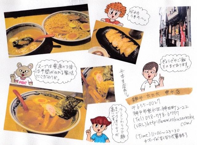 f:id:umenomi-gakuen:20170625213218j:plain