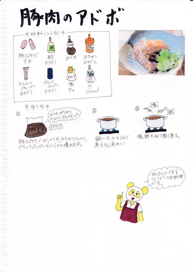 f:id:umenomi-gakuen:20170625220041j:plain