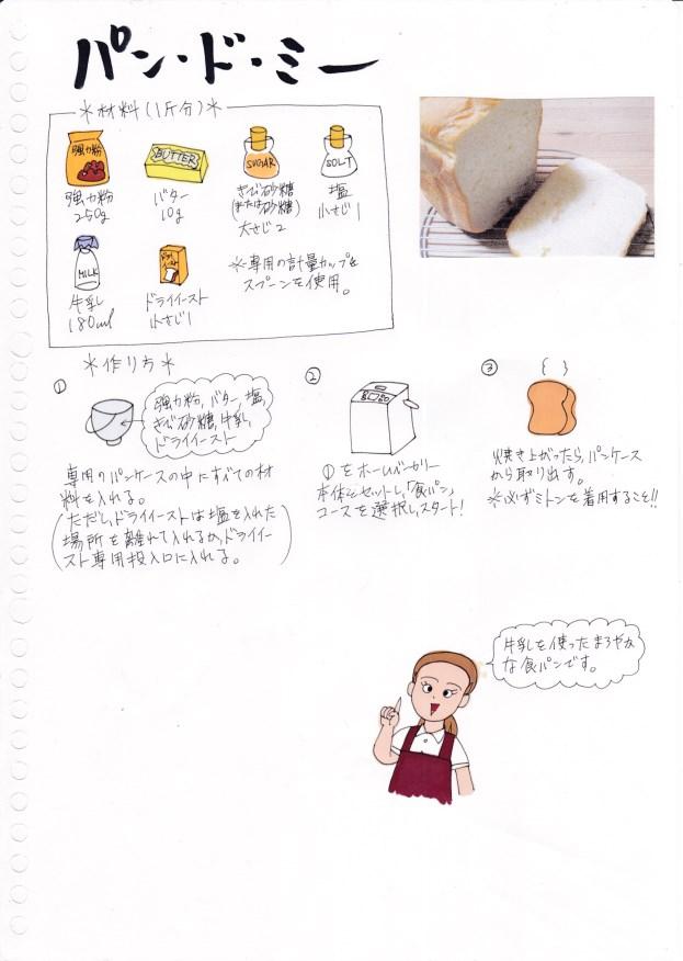 f:id:umenomi-gakuen:20170626205042j:plain