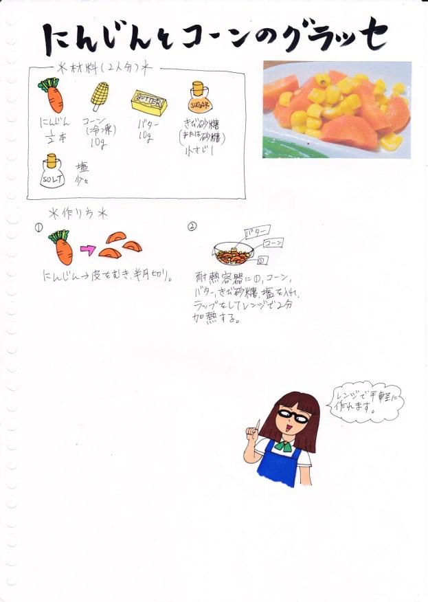 f:id:umenomi-gakuen:20170626210035j:plain