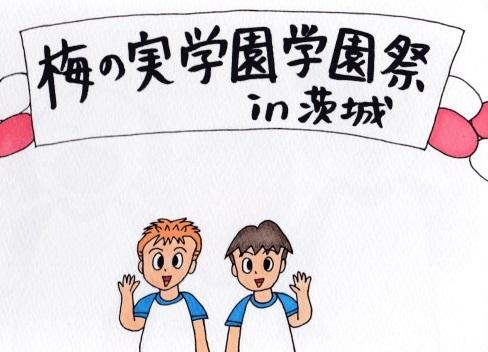 f:id:umenomi-gakuen:20170628163622j:plain