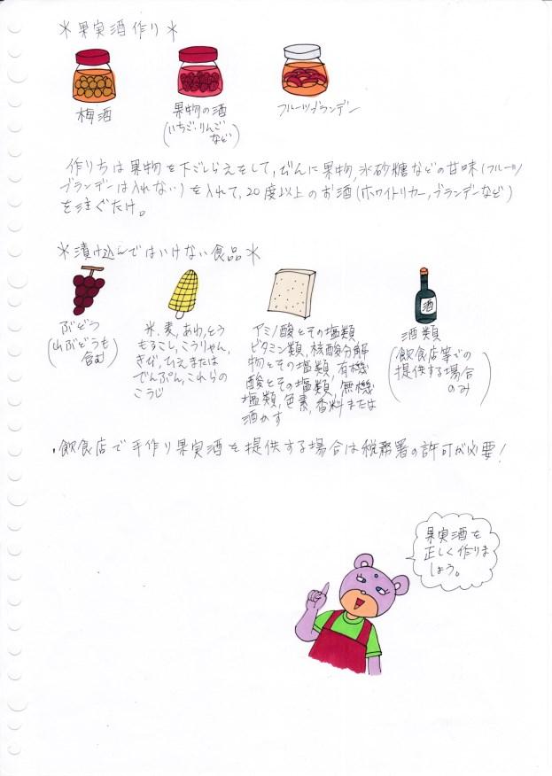 f:id:umenomi-gakuen:20170715165849j:plain