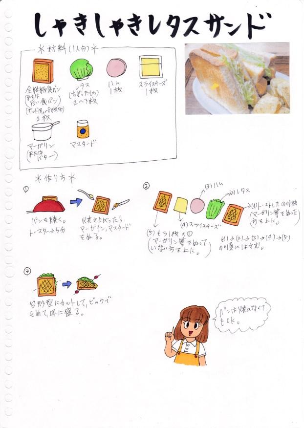 f:id:umenomi-gakuen:20170728163356j:plain