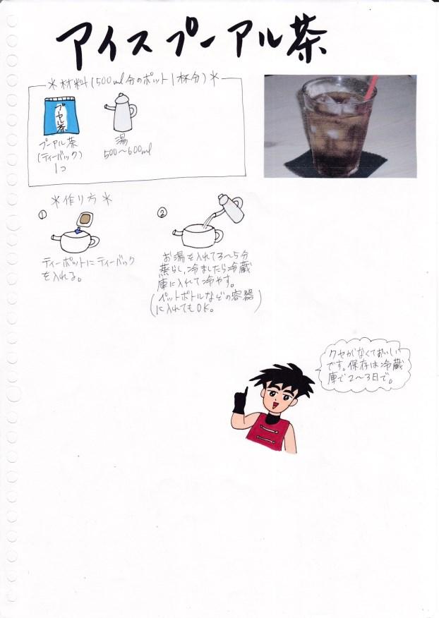 f:id:umenomi-gakuen:20170729215117j:plain