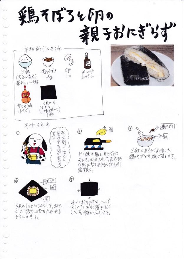 f:id:umenomi-gakuen:20170730142300j:plain