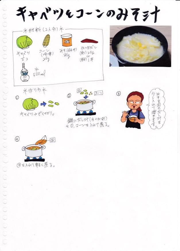 f:id:umenomi-gakuen:20170730143206j:plain