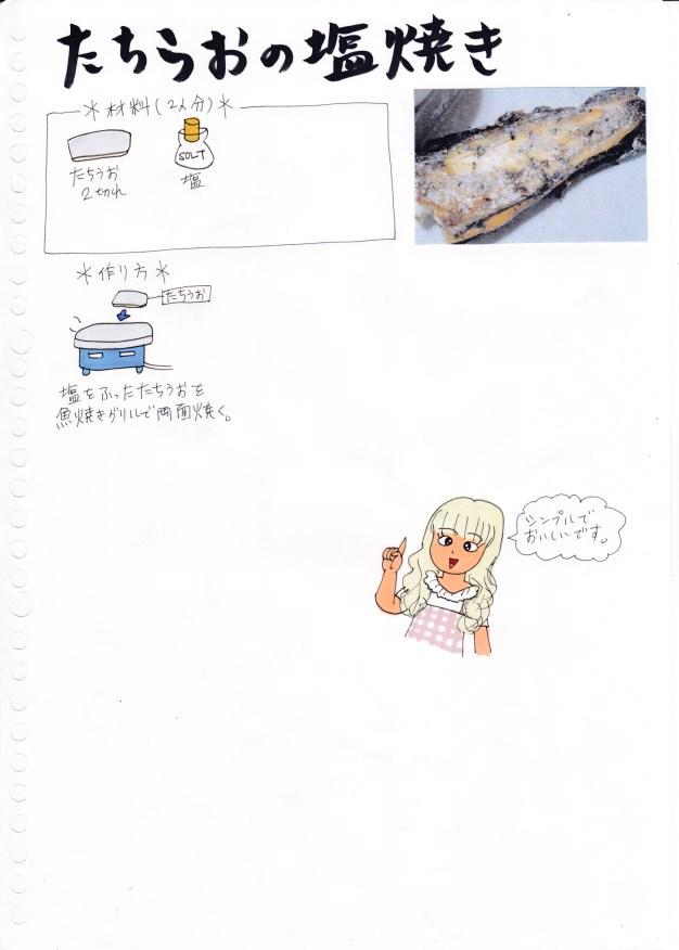 f:id:umenomi-gakuen:20170730145238j:plain