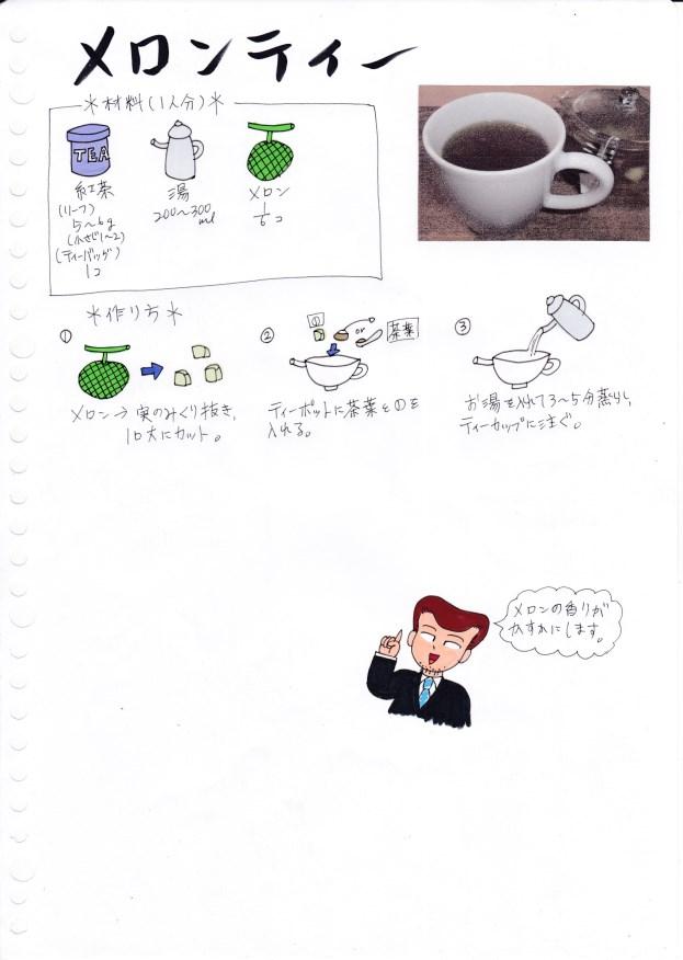 f:id:umenomi-gakuen:20170730164415j:plain